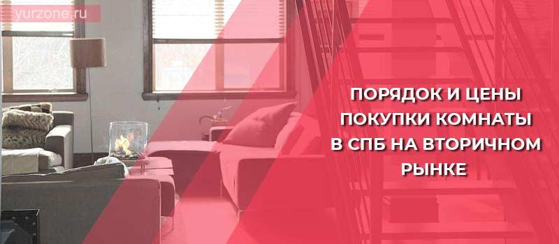Порядок и цены покупки комнаты в СПб на вторичном рынке