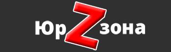 Юридическая зона | Решение вопросов по праву