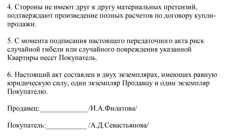 Акт-приема-Образец акта приема-передачи квартиры 2передачи-квартиры-образец-2