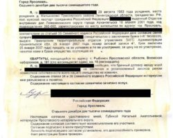 Нотариальное согласие одного из супругов на продажу недвижимости