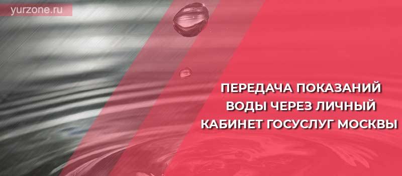 Передача показаний воды через личный кабинет Госуслуг Москвы