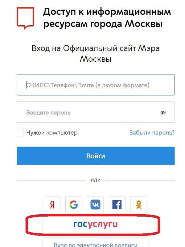Передача показаний на mos ru 2