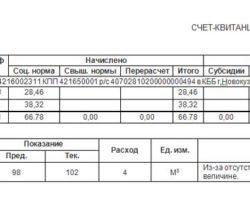 Передача показаний на mos ru 3