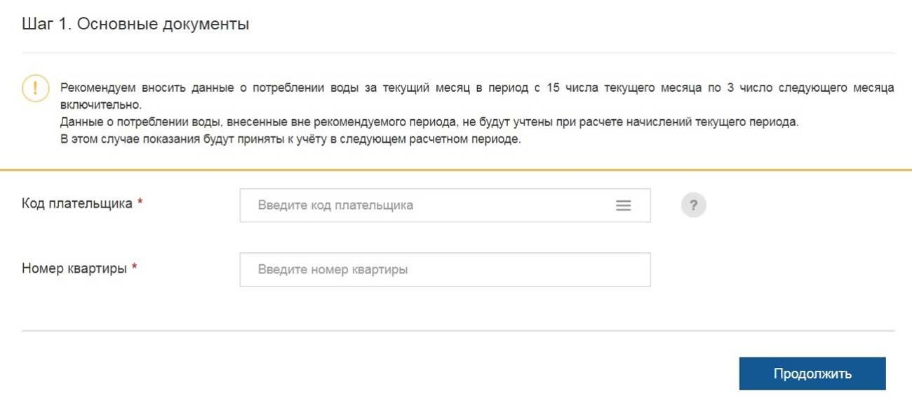 Показания на сайте Госуслуг Москвы 2