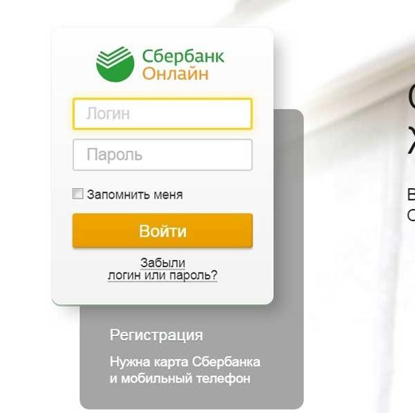 Вход на сайте Сбербанк
