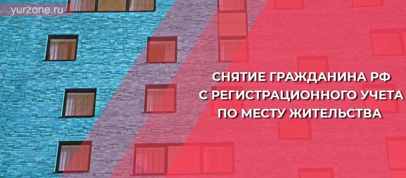 Снятие гражданина РФ с регистрационного учета по месту жительства
