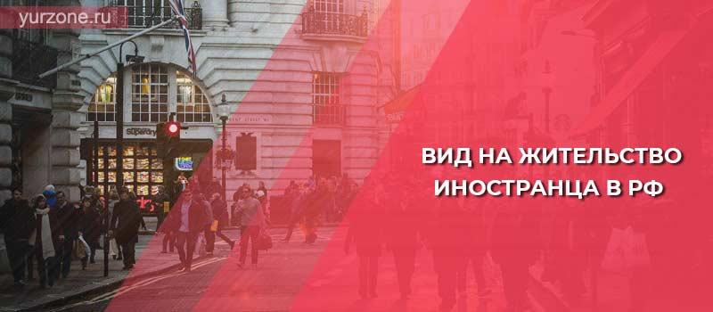 Вид на жительство иностранца в РФ