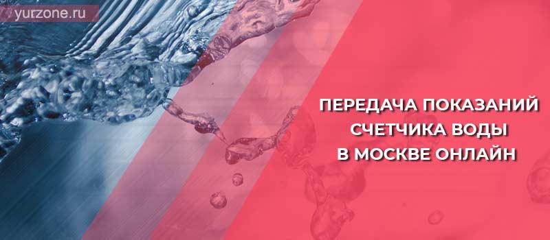 Передача показаний счетчика воды в Москве онлайн