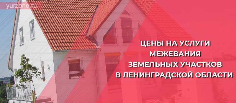 Цены на услуги межевания земельных участков в Ленинградской области