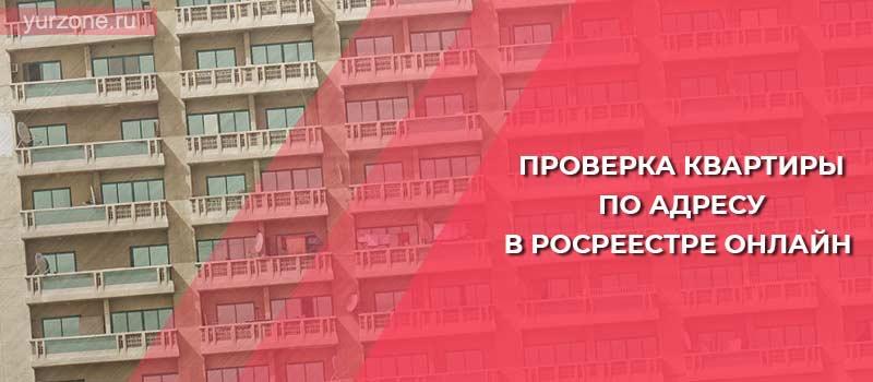 Проверка квартиры по адресу в Росреестре онлайн