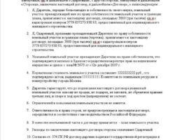 Договор дарения земельного участка 1