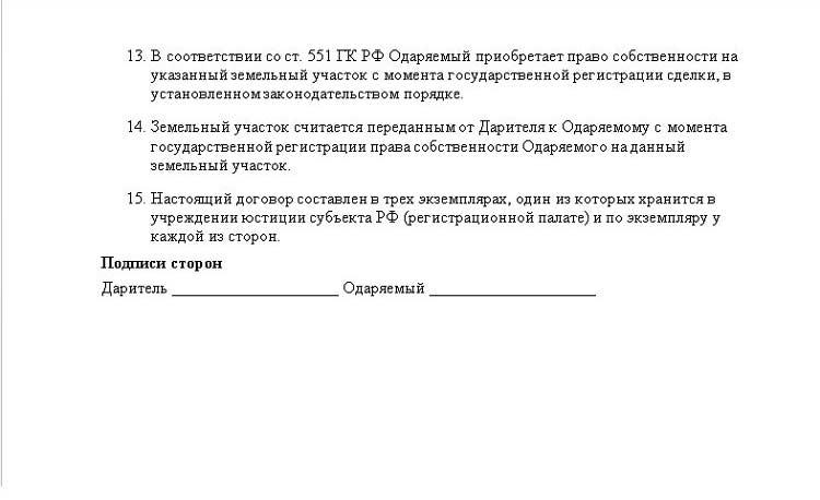 Договор дарения земельного участка 2