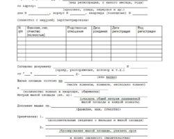 Какие нужны документы для справки о составе семьи?