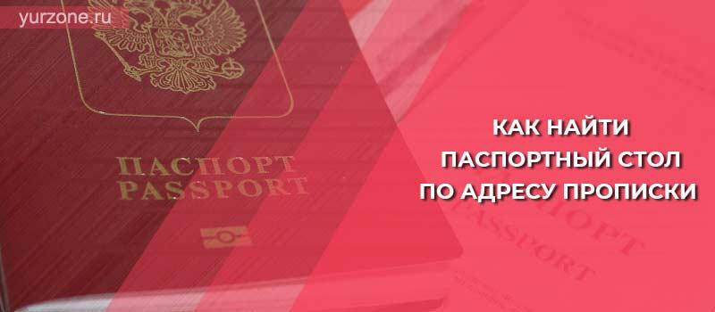 Как найти паспортный стол по адресу прописки