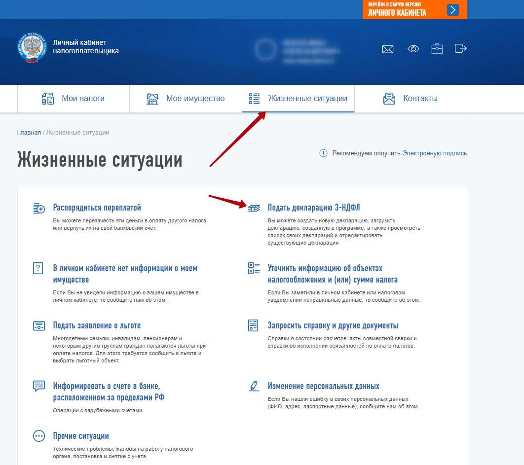 Сайт налоговой 2