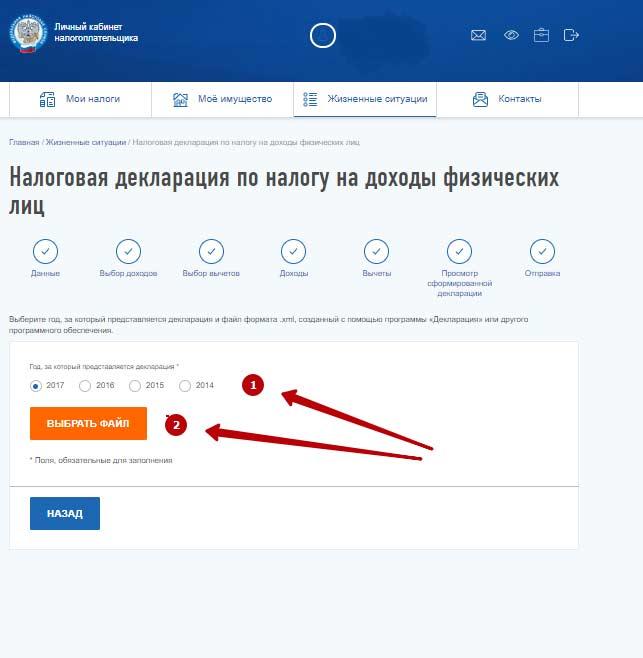 Сайт налоговой 3