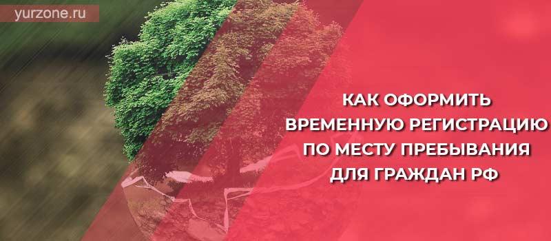 Как оформить временную регистрацию по месту пребывания для граждан РФ
