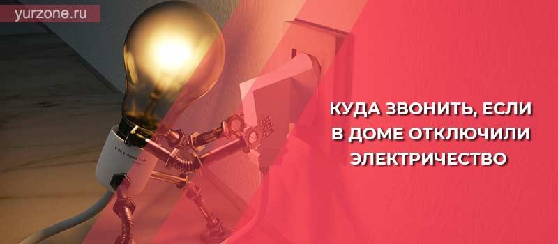 Отключили свет - куда звонить в 2020 году: Телефоны и сайты экстренных служб РФ в сулчае отключения электричества