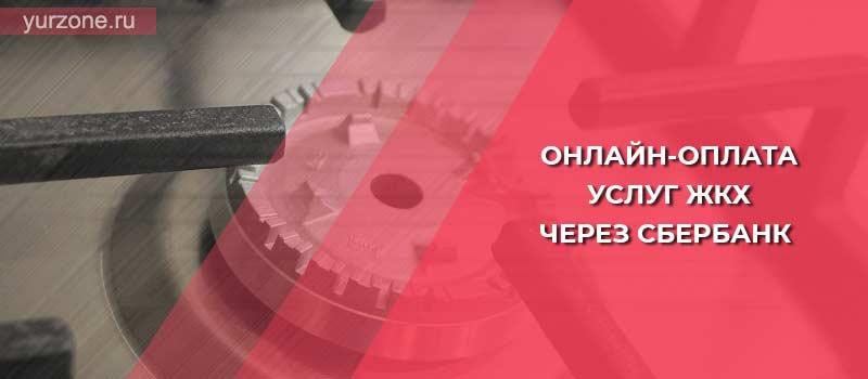 Онлайн-оплата услуг ЖКХ через Сбербанк