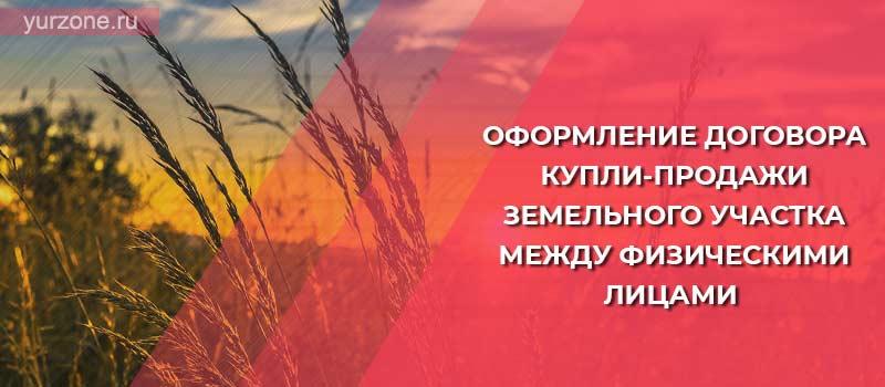 Оформление договора купли-продажи земельного участка между физическими лицами