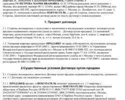 Предварительный договор-купли-продажи квартиры или комнаты 1