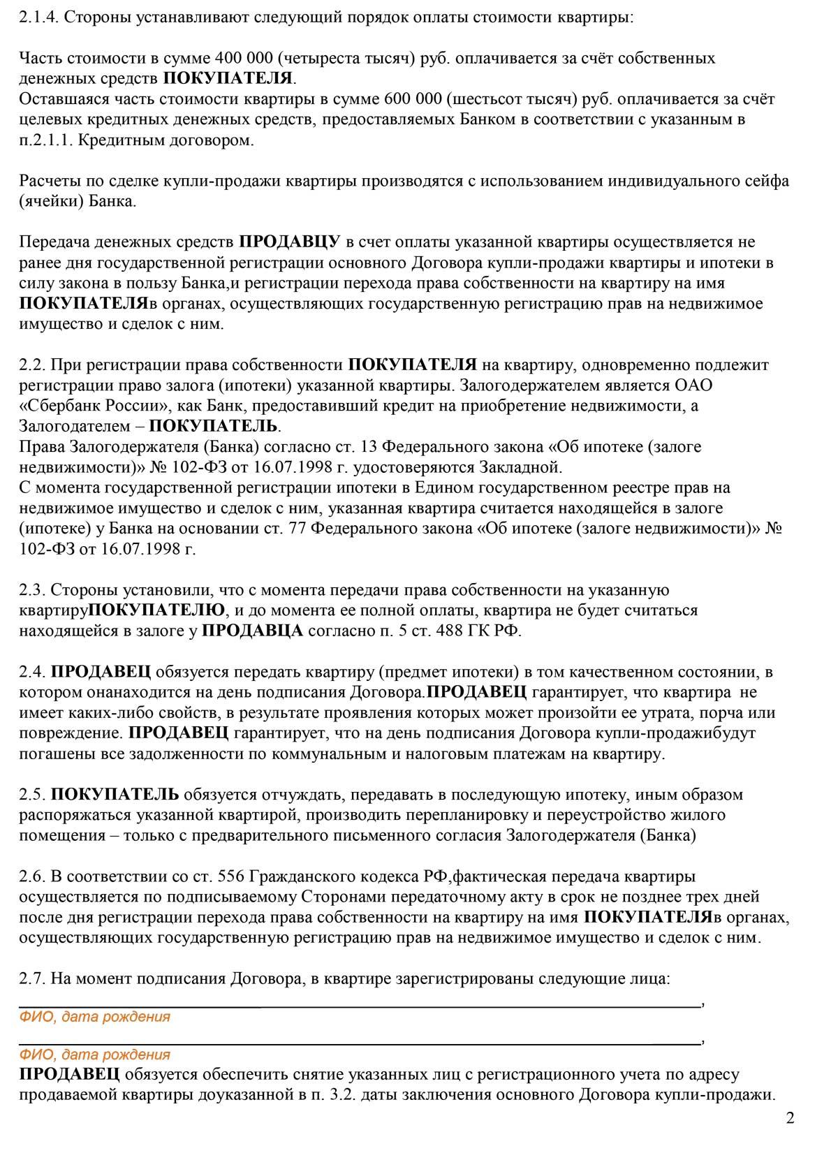 Предварительный договор-купли-продажи квартиры или комнаты 2