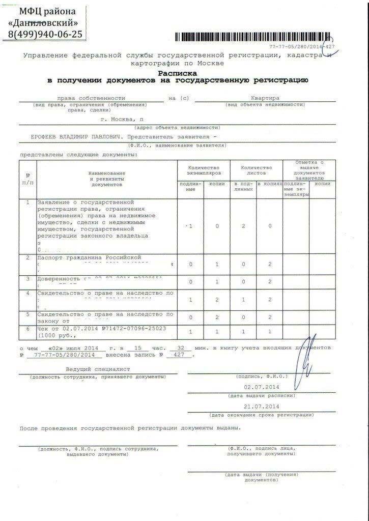 Расписка о получении документов