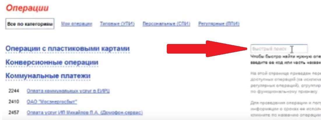 Оплата ЖКХ через ВТБ 3