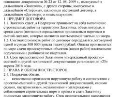 Договор на выполнение строительных работ 1