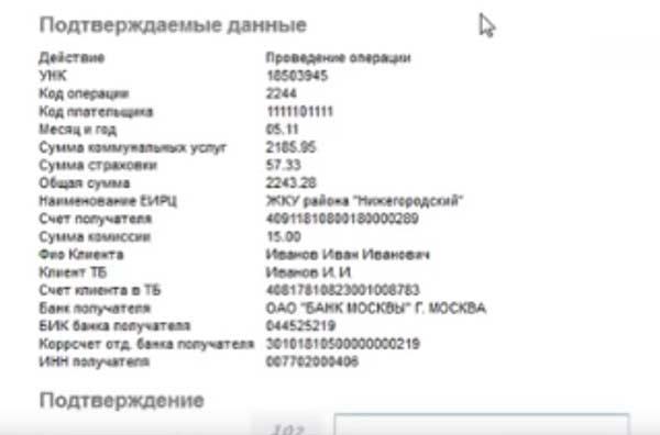 Оплата ЖКХ через ВТБ 5