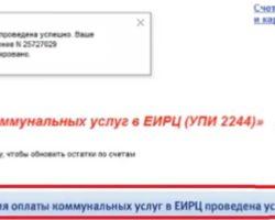 Оплата ЖКХ через ВТБ 6