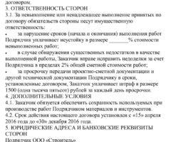 перечень документов для установки некачественных строительных работ