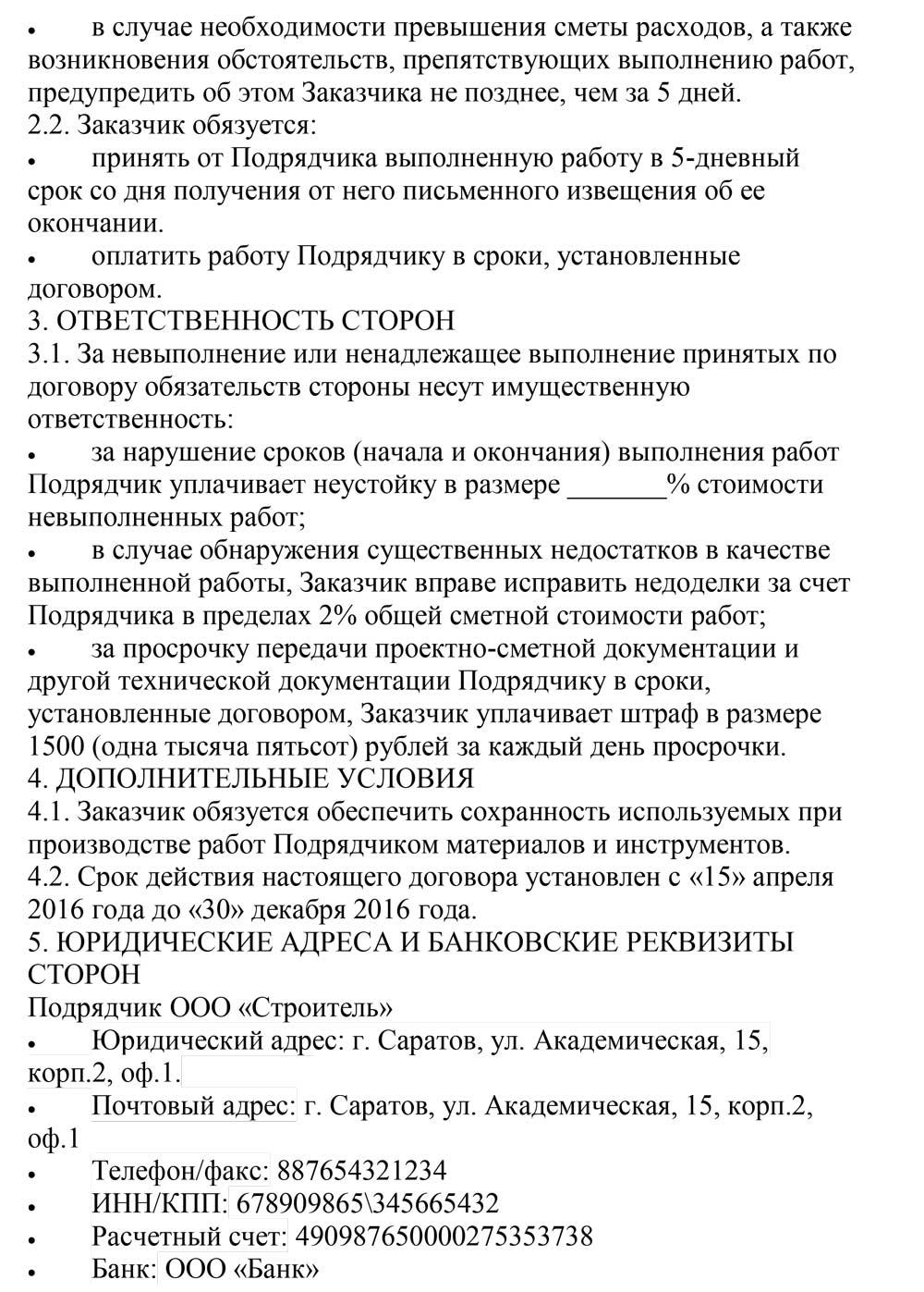 Договор на выполнение строительных работ 2