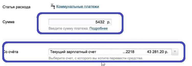Оплата ЖКХ через Альфа банк 5