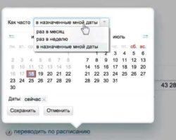 Оплата ЖКХ через Альфа банк 6