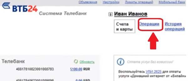 Оплата ЖКХ через ВТБ 1