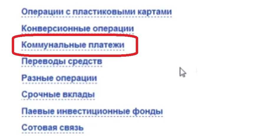 Оплата ЖКХ через ВТБ 2