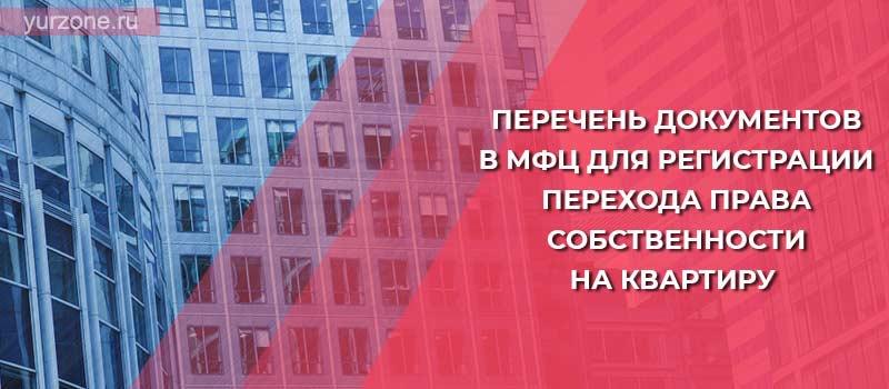 Перечень документов в МФЦ для регистрации перехода права собственности на квартиру