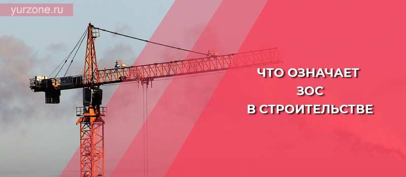 Что означает в строительстве ЗОС