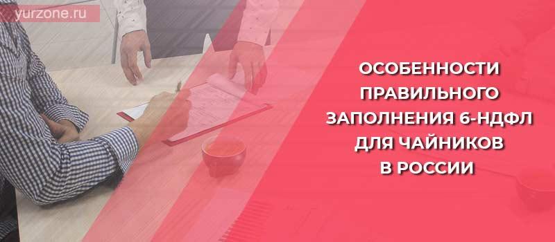 Особенности правильного заполнения 6-НДФЛ для чайников