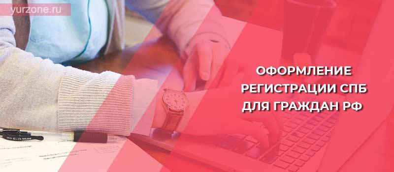 Оформление регистрации СПб для граждан РФ