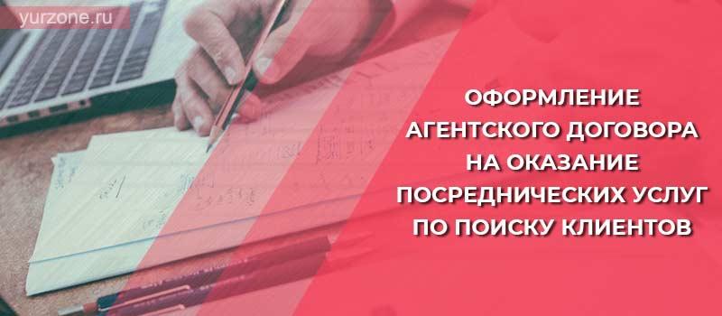 Оформление агентского договора на оказание посреднических услуг по поиску клиентов