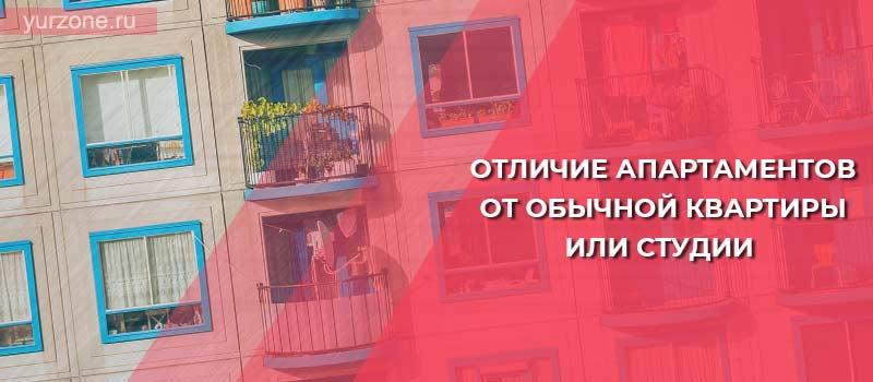 Отличие апартаментов от обычной квартиры или студии