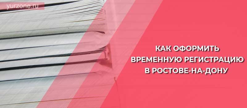 Как оформить временную регистрацию в Ростове-на-Дону