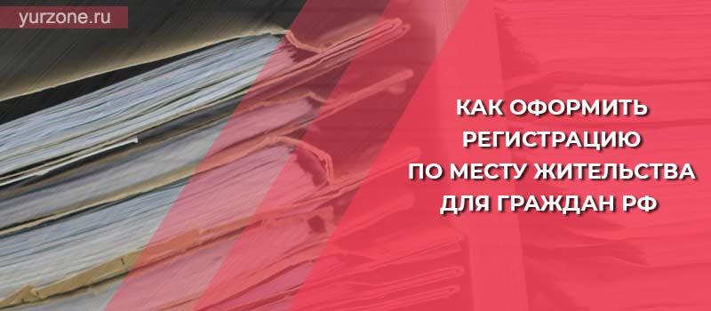 Как оформить регистрацию по месту жительства для граждан РФ