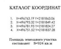 Каталог координат