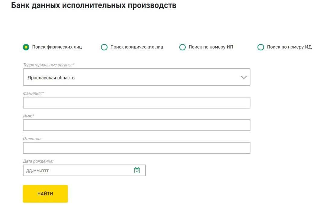 Скрин сайта ФССП 2