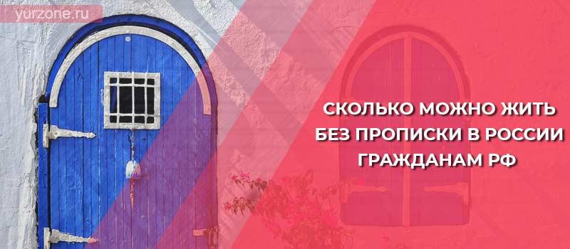 Сколько можно жить без прописки в России гражданам РФ