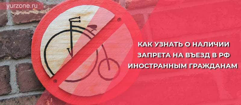 Как узнать о наличии запрета на въезд в РФ иностранным гражданам