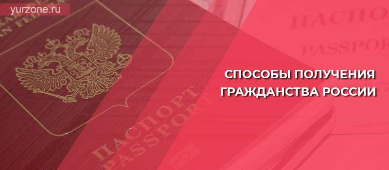 Способы получения гражданства России